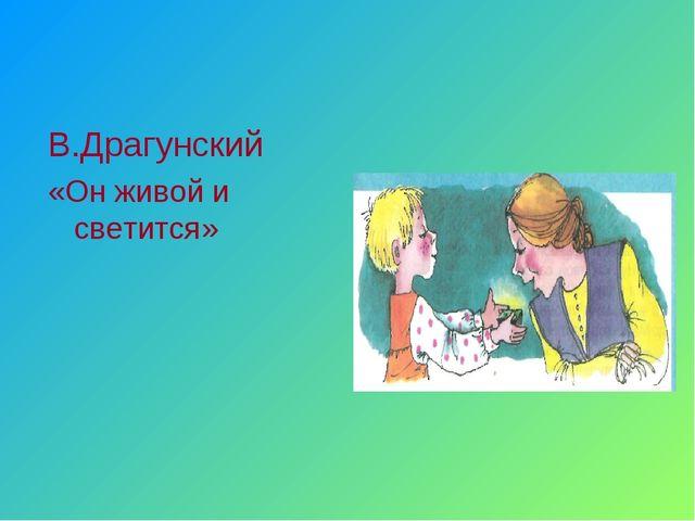 В.Драгунский «Он живой и светится»