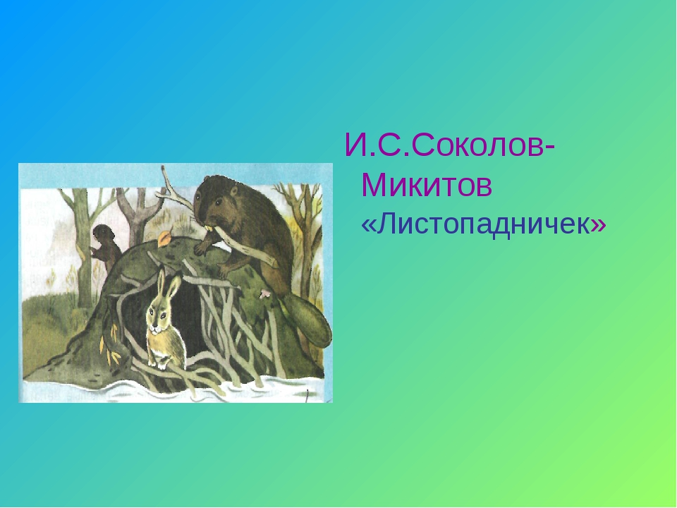 И.С.Соколов-Микитов «Листопадничек»