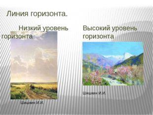 Линия горизонта. Низкий уровень горизонта Высокий уровень горизонта Шишкин И.