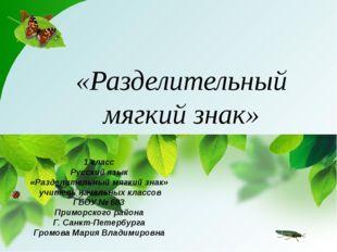 1 класс Русский язык «Разделительный мягкий знак» учитель начальных классов Г