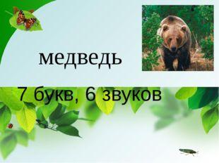 медведь 7 букв, 6 звуков