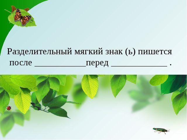 Разделительный мягкий знак (ь) пишется после ___________перед ____________ .