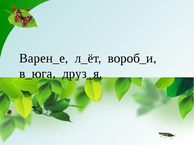 Варен_е, л_ёт, вороб_и, в_юга, друз_я.