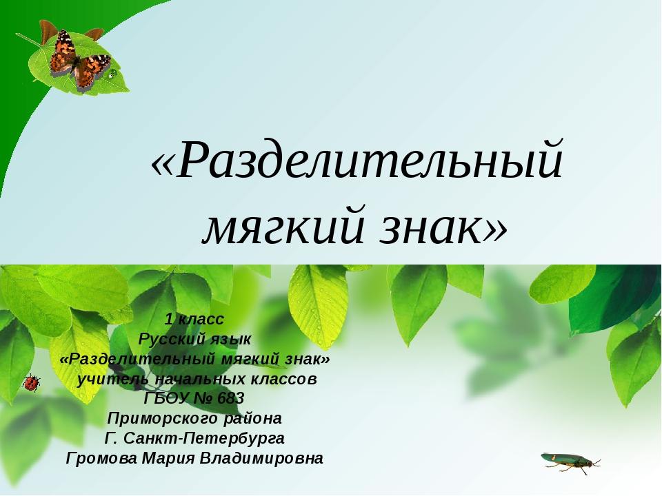 1 класс Русский язык «Разделительный мягкий знак» учитель начальных классов Г...