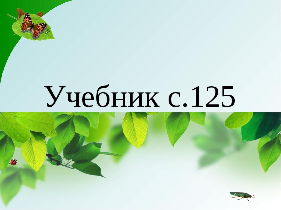 Учебник с.125