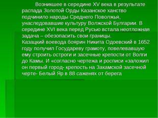 Возникшее в середине XV века в результате распада Золотой Орды Казанское хан