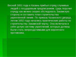 Весной 1651 года в Казань прибыл отряд служивых людей с государевым предписа
