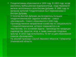 Плодопитомник образовался в 1930 году. В 1953 году, когда разлилось Куйбышев