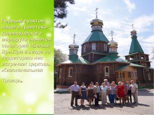 Первым пунктом нашего туристско-краеведческого маршрута значится санаторий «Б