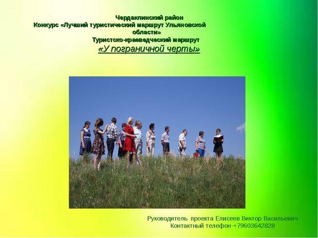 Чердаклинский район Конкурс «Лучший туристический маршрут Ульяновской област...
