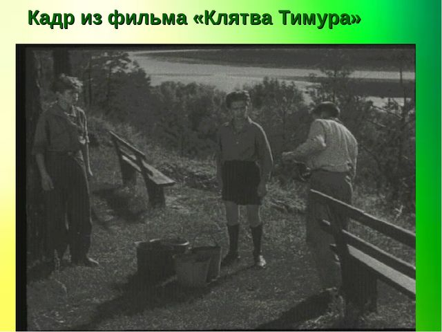 Кадр из фильма «Клятва Тимура»