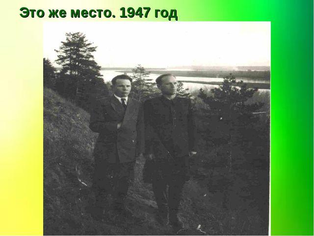 Это же место. 1947 год