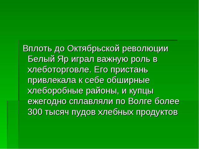 Вплоть до Октябрьской революции Белый Яр играл важную роль в хлеботорговле....