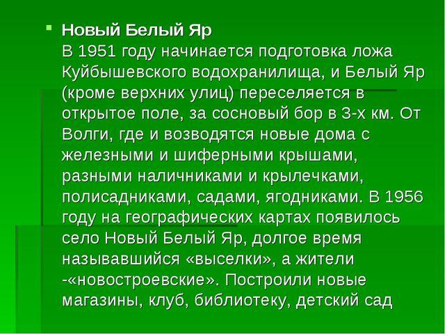 Новый Белый Яр В 1951 году начинается подготовка ложа Куйбышевского водохран...