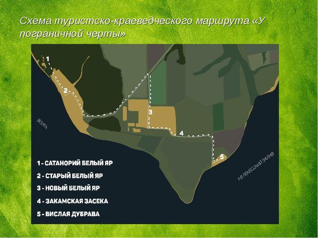 Схема туристско-краеведческого маршрута «У пограничной черты»