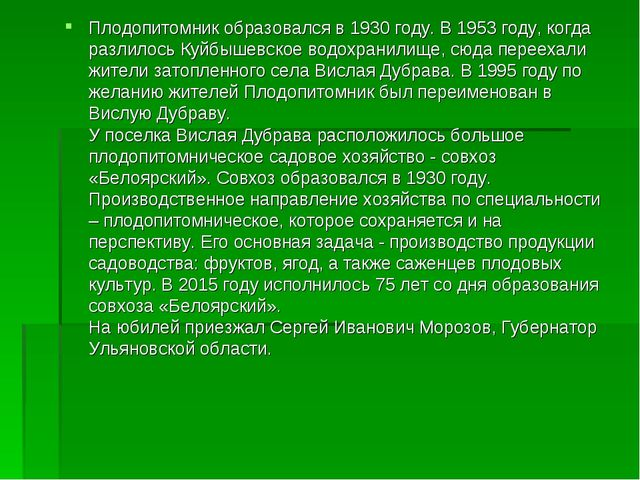 Плодопитомник образовался в 1930 году. В 1953 году, когда разлилось Куйбышев...
