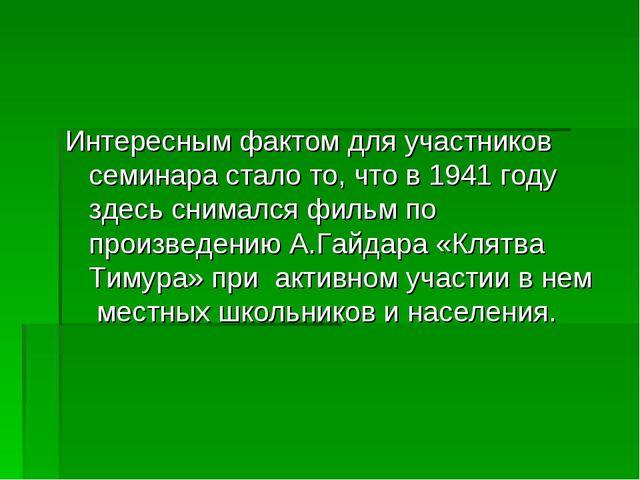 Интересным фактом для участников семинара стало то, что в 1941 году здесь сн...