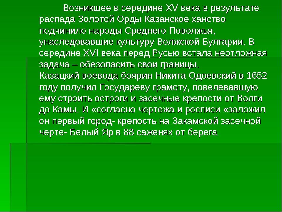 Возникшее в середине XV века в результате распада Золотой Орды Казанское хан...