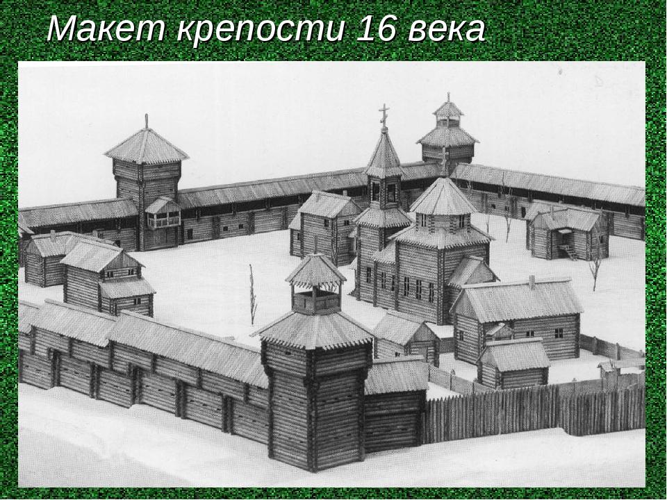 Макет крепости 16 века