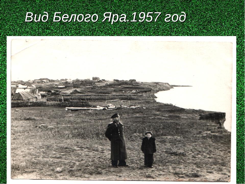 Вид Белого Яра.1957 год