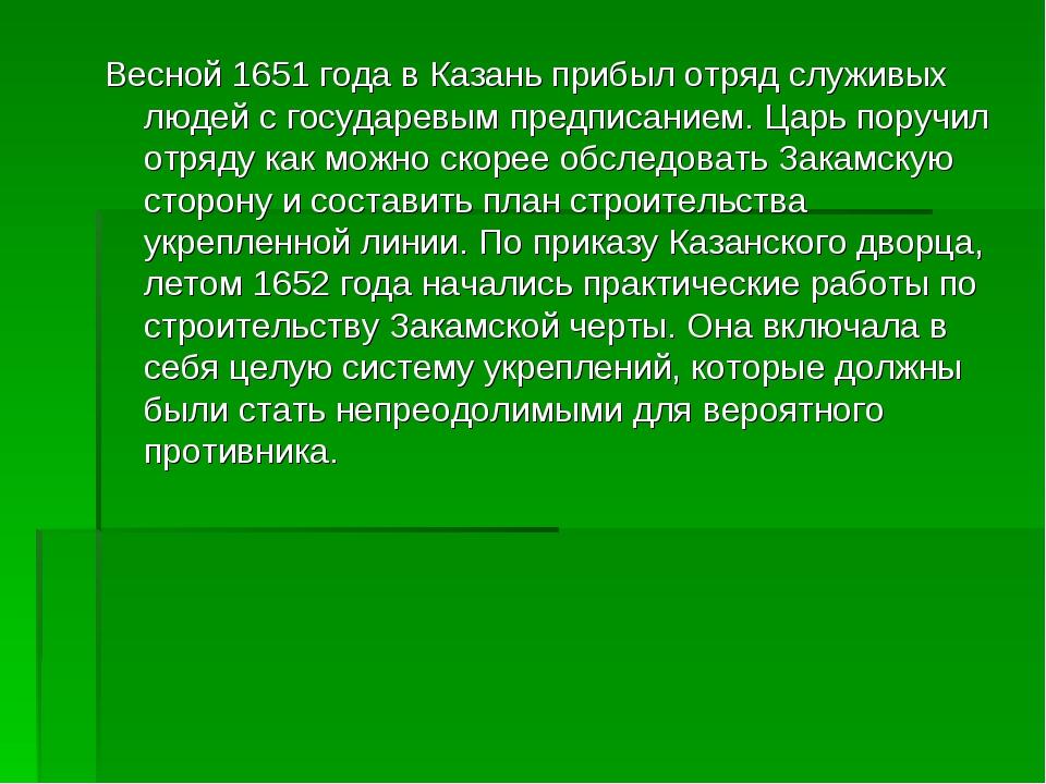 Весной 1651 года в Казань прибыл отряд служивых людей с государевым предписа...