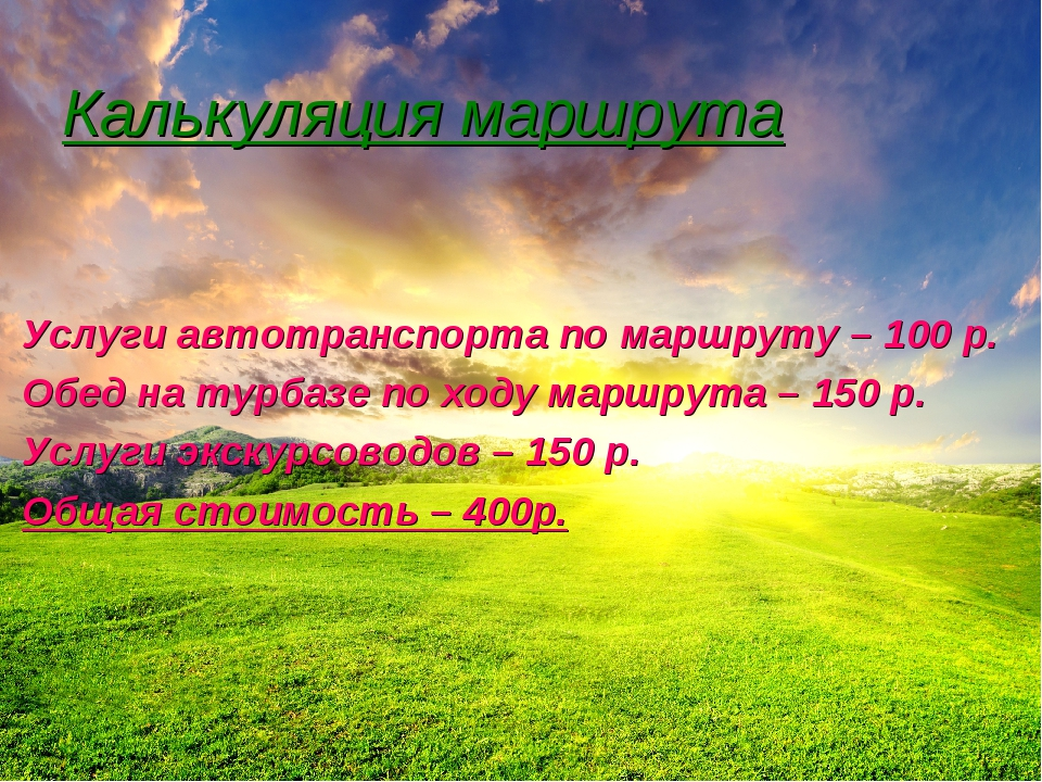 Калькуляция маршрута Услуги автотранспорта по маршруту – 100 р. Обед на турба...