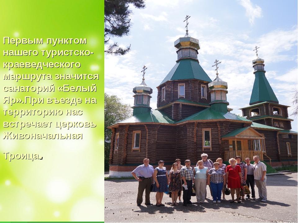 Первым пунктом нашего туристско-краеведческого маршрута значится санаторий «Б...