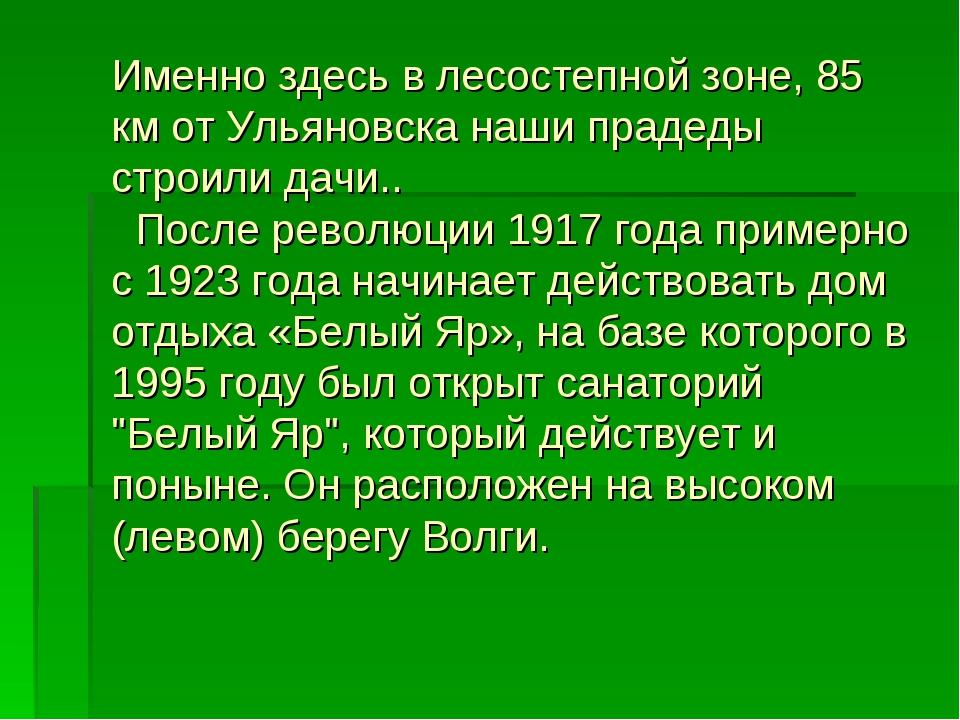 Именно здесь в лесостепной зоне, 85 км от Ульяновска наши прадеды строили да...