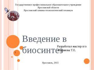 Введение в биосинтез Государственное профессиональное образовательное учрежде