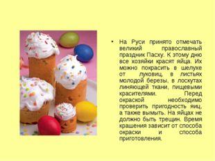 На Руси принято отмечать великий православный праздник Пасху. К этому дню все