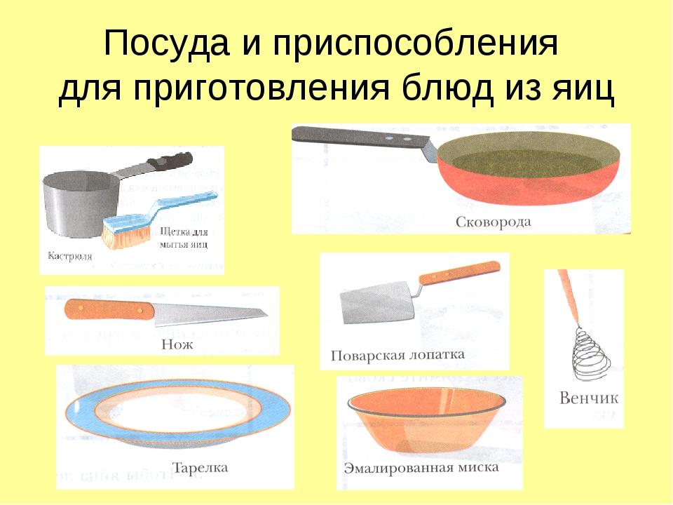 Посуда и приспособления для приготовления блюд из яиц