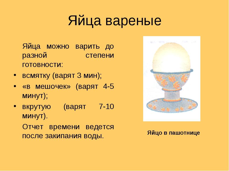 Яйца вареные Яйца можно варить до разной степени готовности: всмятку (варят...