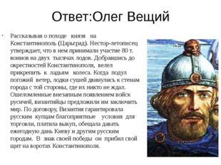 Ответ:Олег Вещий Рассказывая о походе князя на Константинополь (Царьград). Не