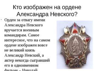Кто изображен на ордене Александра Невского? Орден за отвагу имени Александра