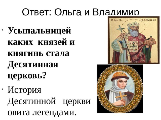 Ответ: Ольга и Владимир Усыпальницей каких князей и княгинь стала Десятинная...