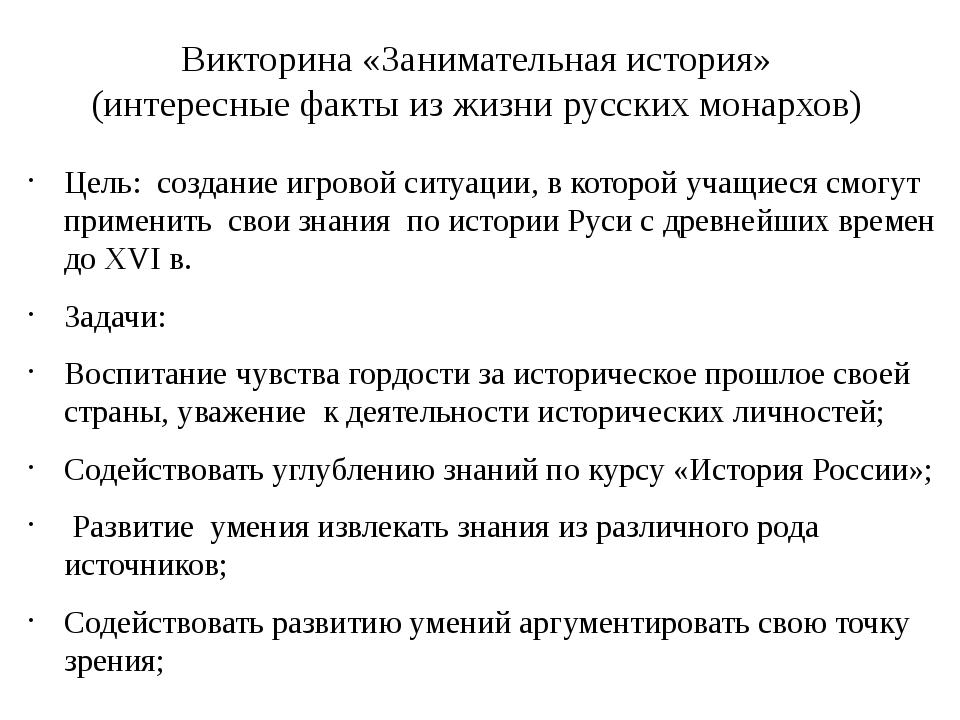 Викторина «Занимательная история» (интересные факты из жизни русских монархов...