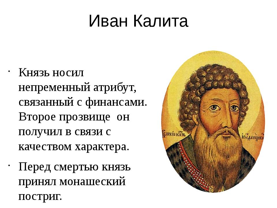Иван Калита Князь носил непременный атрибут, связанный с финансами. Второе пр...