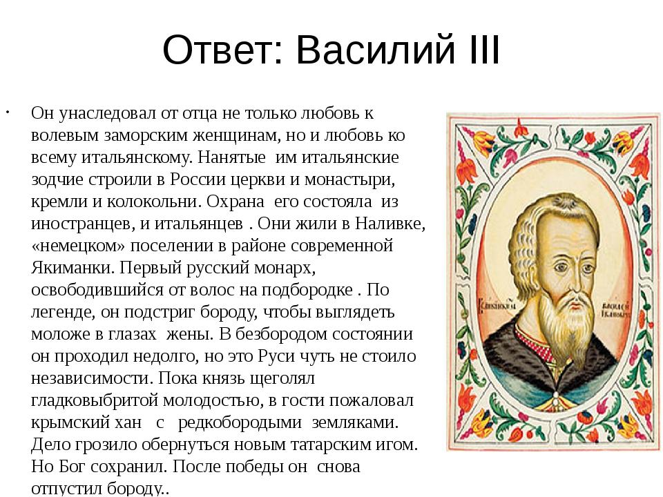 Ответ: Василий III Он унаследовал от отца не только любовь к волевым заморски...