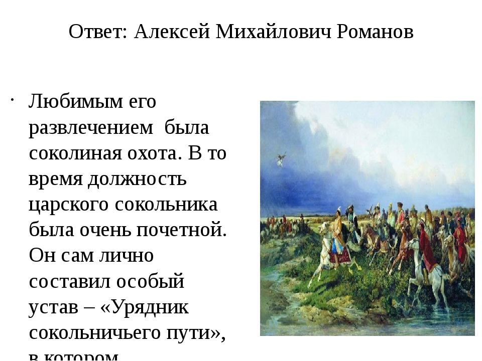 Ответ: Алексей Михайлович Романов Любимым его развлечением была соколиная охо...