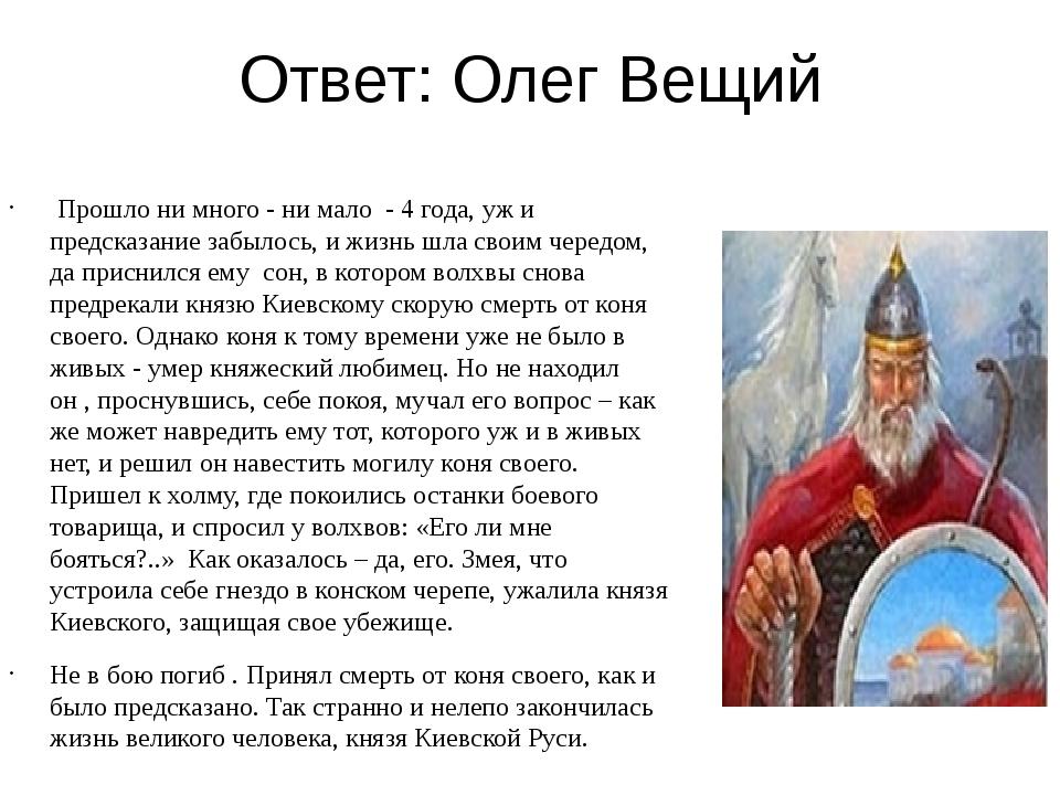 Ответ: Олег Вещий Прошло ни много - ни мало - 4 года, уж и предсказание забыл...