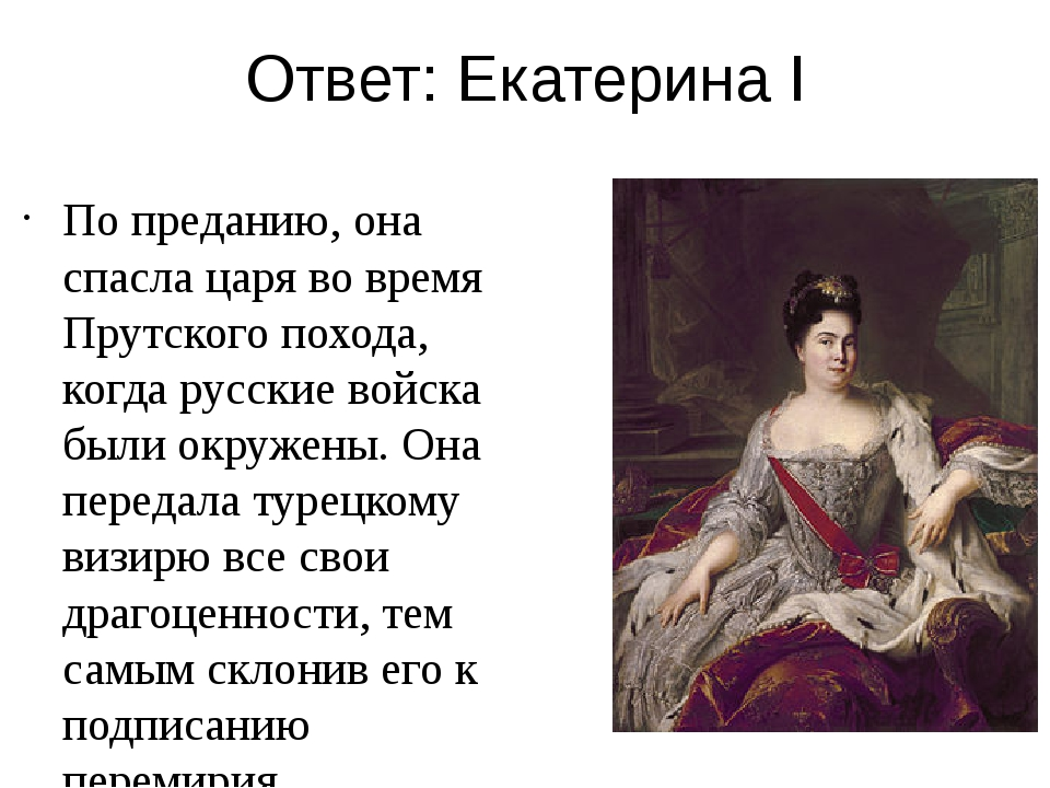 Ответ: Екатерина I По преданию, она спасла царя во время Прутского похода, ко...