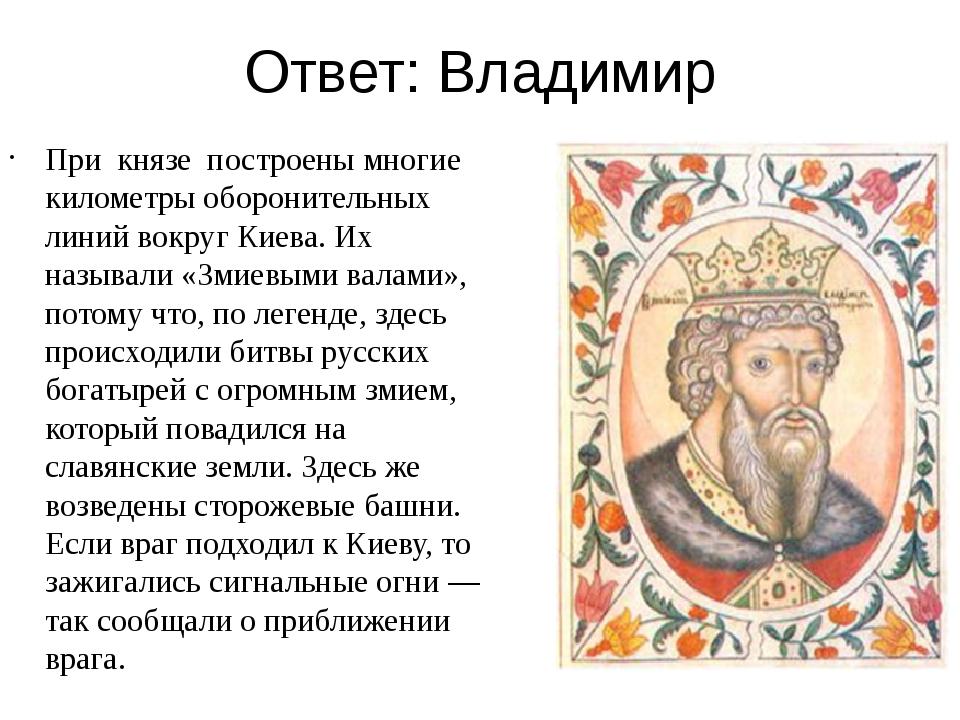 Ответ: Владимир При князе построены многие километры оборонительных линий вок...
