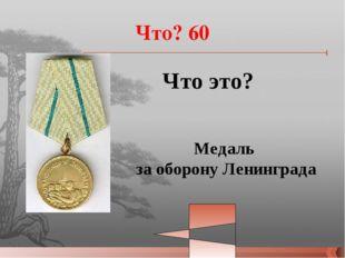Памятники 50 Этот памятник установлен в честь детей города Ленинграда. Как он
