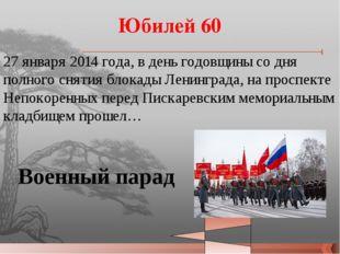 Юбилей 60 27 января 2014 года, в день годовщины со дня полного снятия блокады