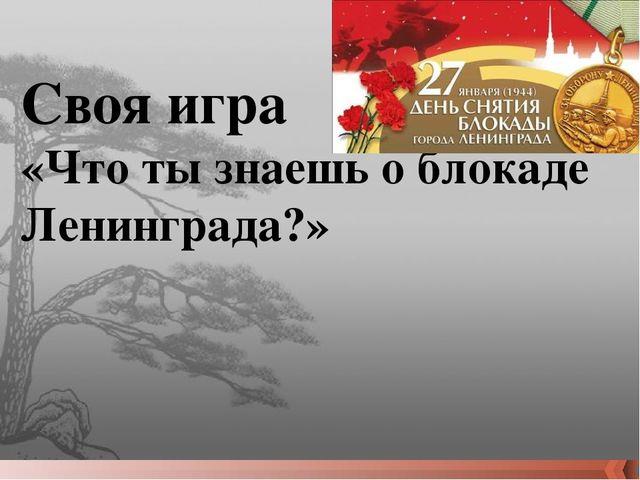 Сколько лет назад произошло полное снятие блокады города Ленинграда? Юбилей 2...