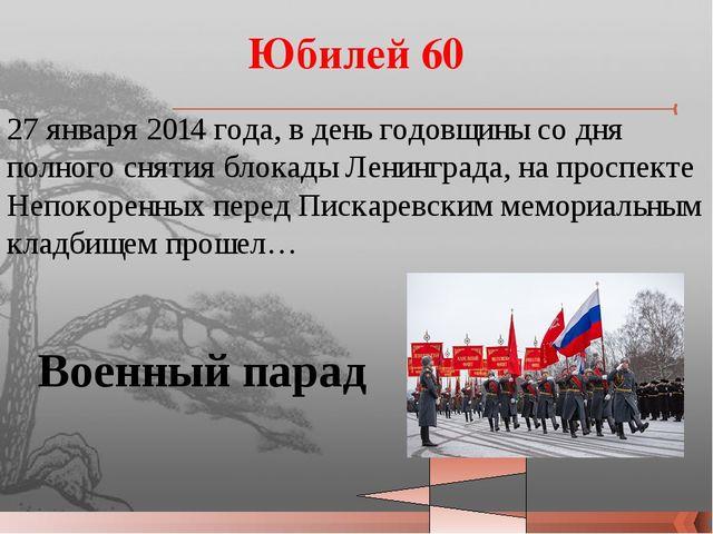 Юбилей 60 27 января 2014 года, в день годовщины со дня полного снятия блокады...