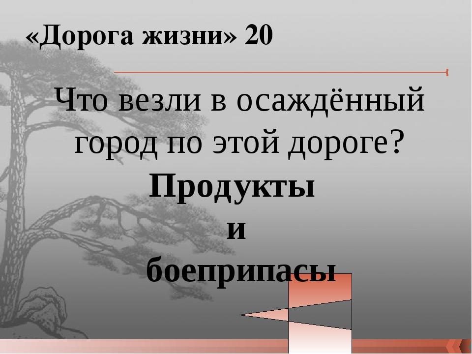 Памятник Этот памятник установлен месте массовых захоронений в Ленинграде. Ка...