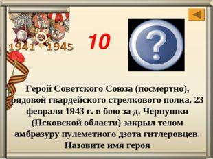 Александр Матросов Герой Советского Союза (посмертно), рядовой гвардейского с