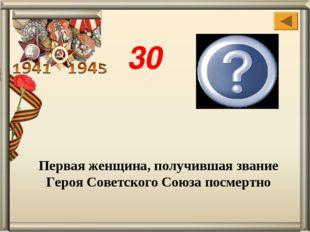 Зоя Анатольевна Космодемь-янская Первая женщина, получившая звание Героя Сове