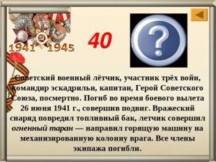 Советский военный лётчик, участник трёх войн, командир эскадрильи, капитан, Г